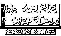 강촌 초코민트 & 해와달펜션